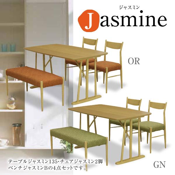 ダイニングセット 【ジャスミン ダイニング4点セット】 テーブル135 チェア2脚 ベンチ 幅135 GN/OR 【送料無料】