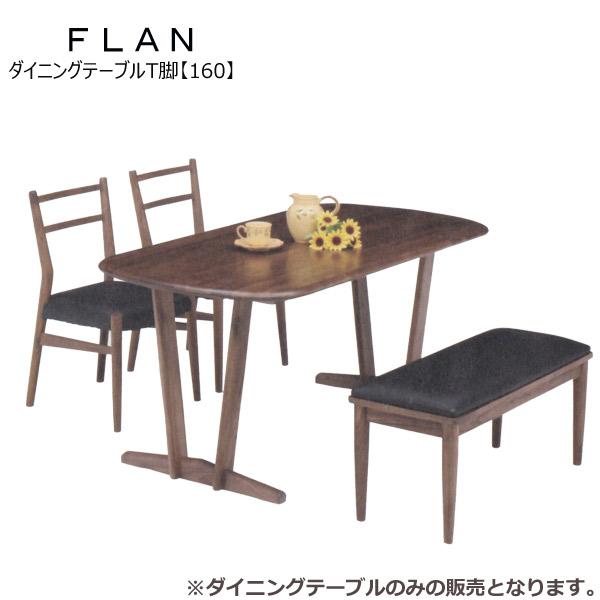 【ワンダフルデー★お得なクーポン配布中】【FLAN】フラン(ショコ) ダイニングテーブル T脚 【160】 机 テーブル 家族団欒 ウォールナット 無垢材 flan Furniture