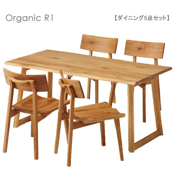 ダイニングセット【Organic R1 オーガニック R1 ダイニング5点セット】テーブル幅150