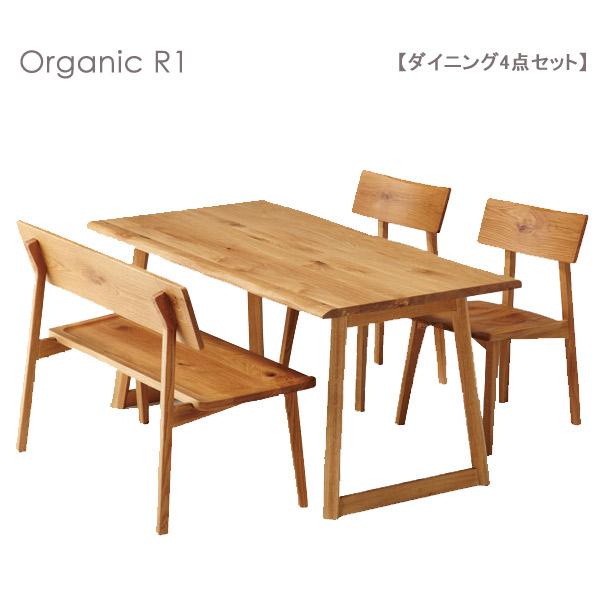 ダイニングセット【Organic R1 オーガニック R1 ダイニング4点セット】テーブル幅150