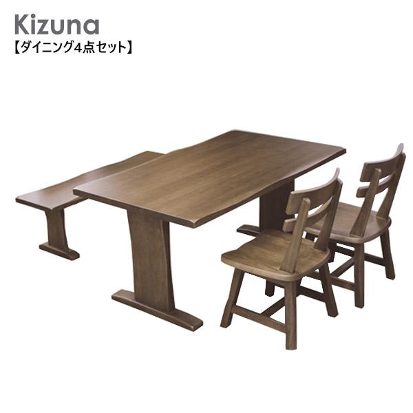 ダイニングセット【Kizuna 絆(きずな) ダイニング4点セット】タモ集成材 テーブル幅150