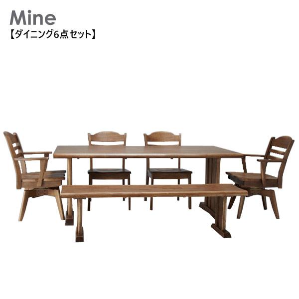 【受注生産】ダイニングセット【Mine 峰(みね) ダイニング6点セット】ラバーウッド無垢材 テーブル幅180