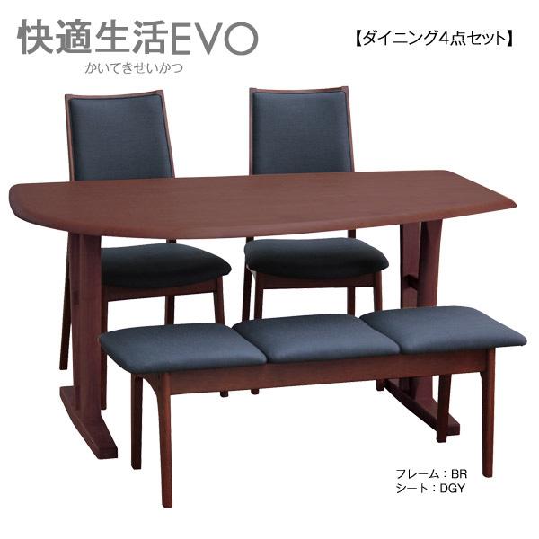 【受注生産】ダイニングセット【EVO 快適生活EVO ダイニング4点セット】ラバーウッド無垢材 テーブル幅150