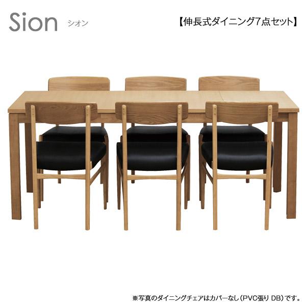 ダイニングセット【Sion シオン 伸長式ダイニング7点セット】ナラ突板材 ラバーウッド材 テーブル幅180