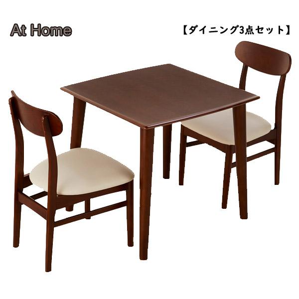 ダイニングセット【At Home アトホーム ダイニング3点セット】アッシュ無垢材 テーブル幅75 NA/DBR