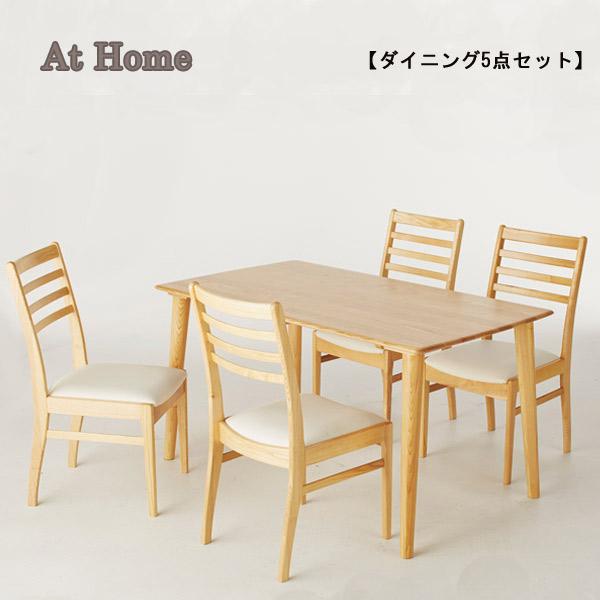 ダイニングセット【At Home アトホーム ダイニング5点セット】アッシュ無垢材 テーブル幅135 NA/DBR