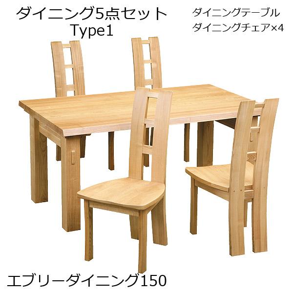 【エブリーダイニング 150 タイプ1】5点セット 椅子4脚 4人掛け 食卓 幅150 ナチュラル シンプル 木製 おしゃれ