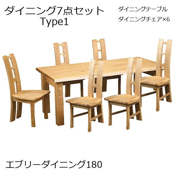 【エブリーダイニング 180 タイプ1】7点セット 椅子6脚 6人掛け 食卓 幅180 ナチュラル シンプル 木製 おしゃれ