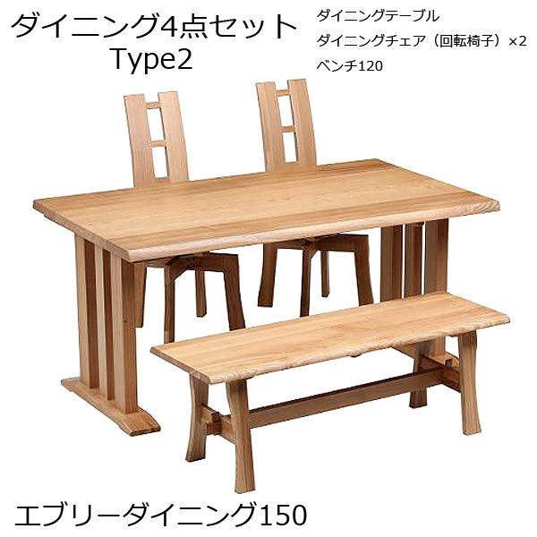 【エブリーダイニング 150 タイプ2】4点セット 回転椅子2脚+ベンチ120 木製 幅150 食卓 ベンチ 4人掛け おしゃれ 回転椅子