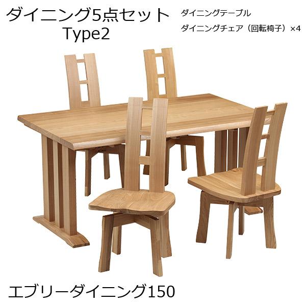 【エブリーダイニング 150 タイプ2】5点セット 回転椅子4脚 4人掛け 食卓 幅150 ナチュラル シンプル 木製 おしゃれ 回転椅子