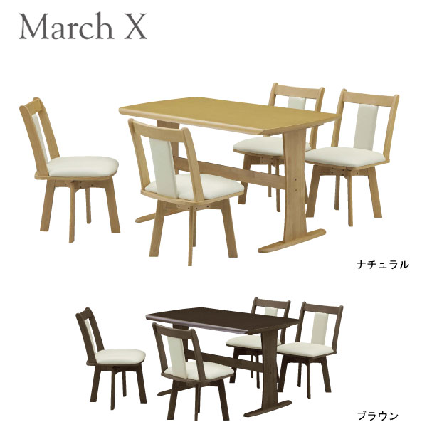 ダイニングセット【マーチX ダイニング5点セット 120ダイニングテーブル+チェア4脚】5点セット PVC 120cmテーブル 食卓セット 食卓 4人掛け シンプル