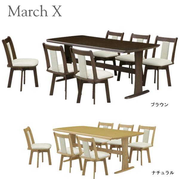 ダイニングセット【マーチX ダイニング7点セット 180ダイニングテーブル+チェア6脚】7点セット PVC 120cmテーブル 食卓セット 食卓 6人掛け シンプル