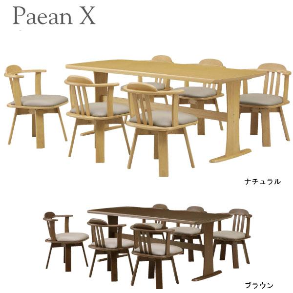 ダイニングセット【ピーアンX ダイニング7点セット 180ダイニングテーブル+チェア6脚】7点セット PVC 180cmテーブル 食卓セット 食卓 6人掛け シンプル