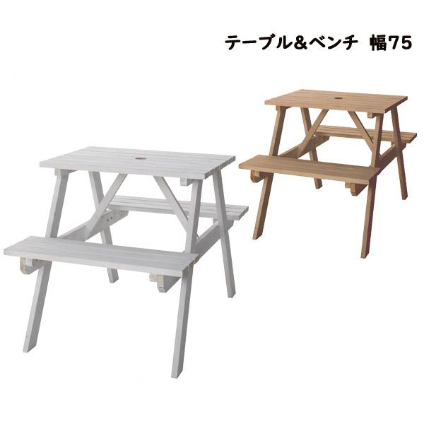 テーブル&ベンチ 幅75 【ODS-91WH/LBR】天然木 ガーデンテーブルベンチセット アウトドアテーブルベンチセット