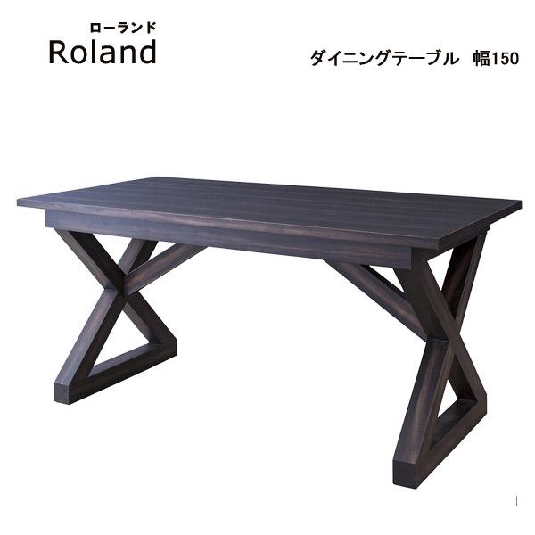 ダイニングテーブル幅150【NW-882T】ローランド 天然木 マホガニー 食卓 シンプル ナチュラル モダン