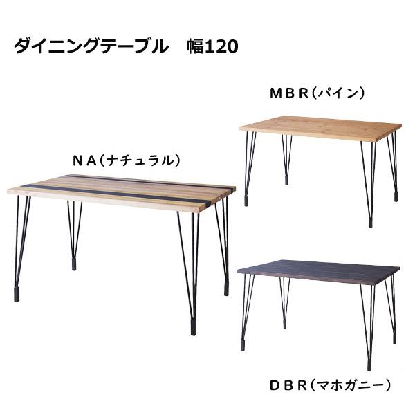 ダイニングテーブル幅120【NW-113NA/MBR/DBR】食卓 シンプル ナチュラル モダン