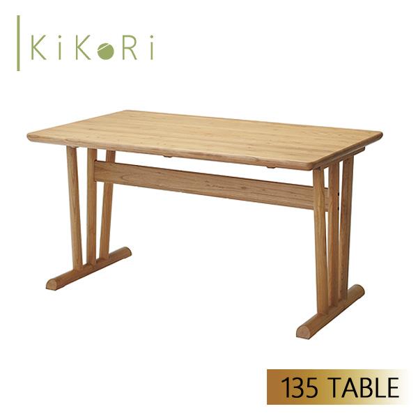 コイズミ KOIZUMI KiKoRi ダイニングテーブル 135テーブル 帆立脚 KST-2611NS / KST-2612WT シンプル/木製品/オシャレ/ナチュラル/北欧テイスト