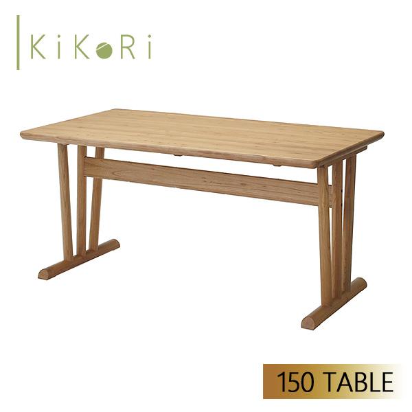 コイズミ KOIZUMI KiKoRi ダイニングテーブル 150テーブル 帆立脚 KST-2613NS / KST-2614WT シンプル/木製品/オシャレ/ナチュラル/北欧テイスト