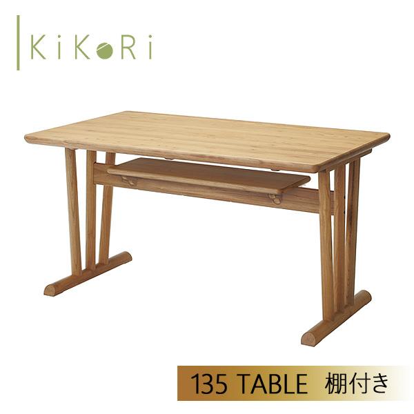 コイズミ KOIZUMI KiKoRi ダイニングテーブル 135テーブル 帆立脚 棚付き KST-2621NS/KST-2622WT シンプル/木製品/オシャレ/ナチュラル/北欧テイスト
