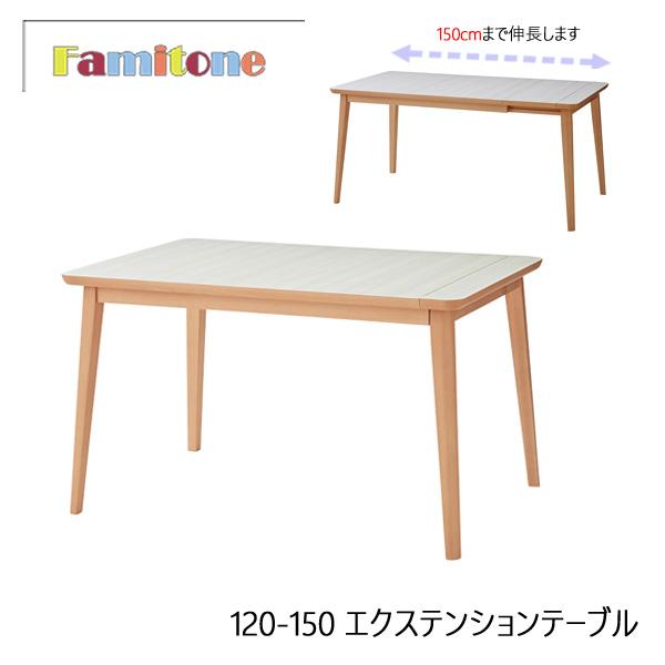 コイズミ KOIZUMI Famitone ダイニングテーブル 120-150エクステンションテーブル KCT-2126NSWW/KCT-2127WTBW シンプル/木製品/オシャレ/ナチュラル/北欧テイスト