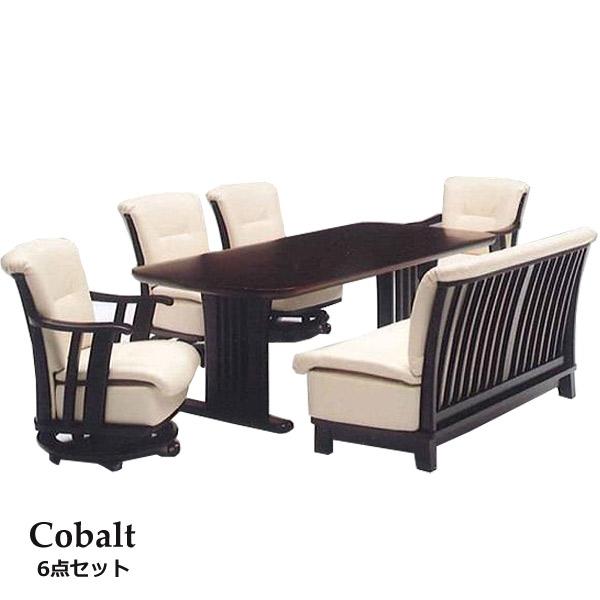 ダイニング6点セット【Cobalt コバルト】ダイニングテーブルセット 食卓セット キッチンセット 195テーブル 肘無チェア2脚 肘付チェア2脚 2Pソファ重量感 おしゃれ