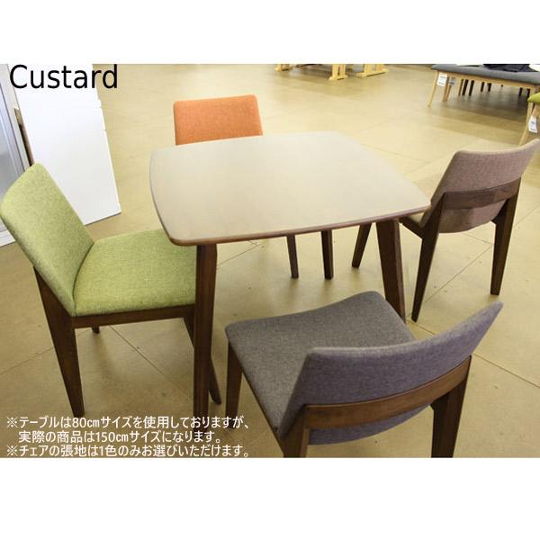 【カスタード】5点セット(1500テーブル + 500チェアー×4)【送料無料】