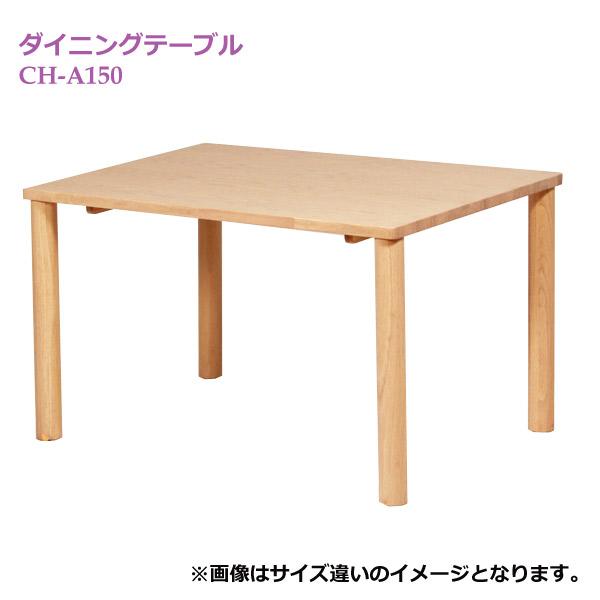 ダイニングテーブル 【CH-A150】幅150 食卓テーブル 食堂テーブル 木製 キッチンテーブル 北欧 おしゃれ