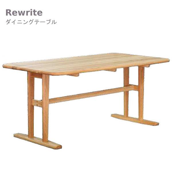 【お得なクーポン配布中★】ダイニングテーブル 【Rewrite リライト】150テーブル 幅150 食卓テーブル 食堂テーブル 木製 キッチンテーブル 北欧 おしゃれ