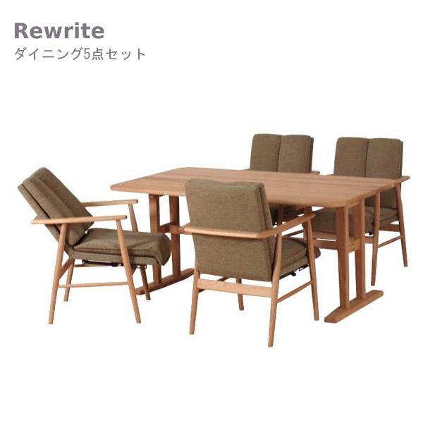 ダイニング5点セット 【Rewrite リライト】ダイニングテーブルセット 食卓セット キッチンセット 15080テーブル リクライニングチェア4脚 木製 北欧 おしゃれ