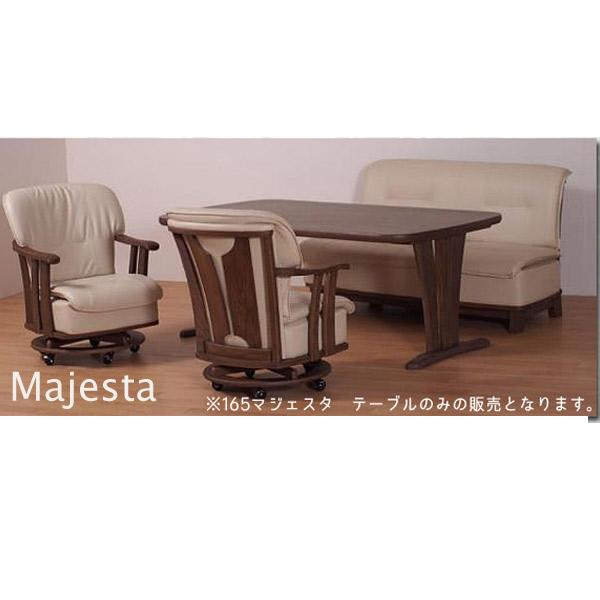 ダイニングテーブル 【Lexi レクシー】165テーブル 幅165 食卓テーブル 食堂テーブル 木製 キッチンテーブル 北欧 おしゃれ