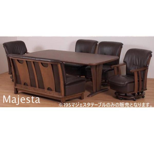 ダイニングテーブル 【Majesta マジェスタ】195テーブル 幅195 食卓テーブル 食堂テーブル 木製 キッチンテーブル 北欧 おしゃれ