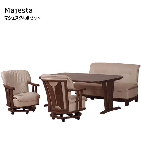 ダイニング4点セット【Majesta マジェスタ】ダイニングテーブルセット 食卓セット キッチンセット 165テーブル 肘付チェア2脚 2Pソファ重量感 おしゃれ