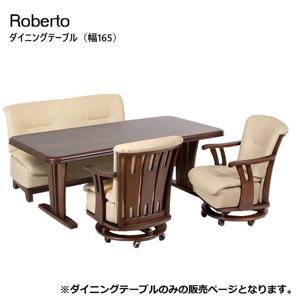ダイニングテーブル 【Roberto ロベルト】165テーブル 幅165 食卓テーブル 食堂テーブル 木製 キッチンテーブル 北欧 おしゃれ