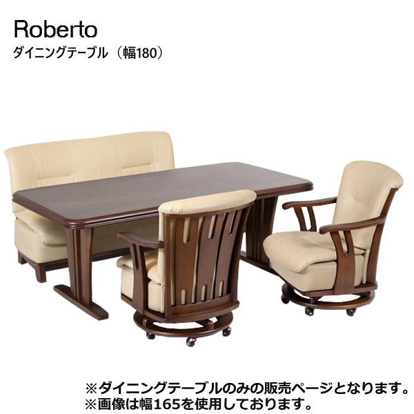 ダイニングテーブル 【Roberto ロベルト】180テーブル 幅180 食卓テーブル 食堂テーブル 木製 キッチンテーブル 北欧 おしゃれ