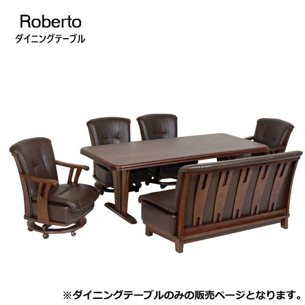 ダイニングテーブル 【Roberto ロベルト】195テーブル 幅195 食卓テーブル 食堂テーブル 木製 キッチンテーブル 北欧 おしゃれ