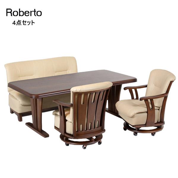 ダイニング4点セット【Roberto ロベルト】ダイニングテーブルセット 食卓セット キッチンセット 165テーブル 肘付チェア2脚 2Pソファ重量感 おしゃれ