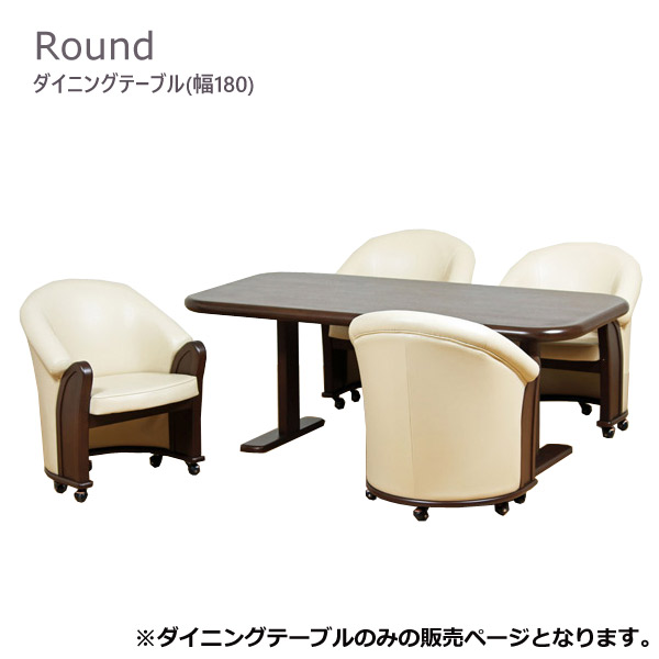 ダイニングテーブル 【Round ラウンド】180テーブル 幅180 食卓テーブル 食堂テーブル 木製 キッチンテーブル 北欧 おしゃれ
