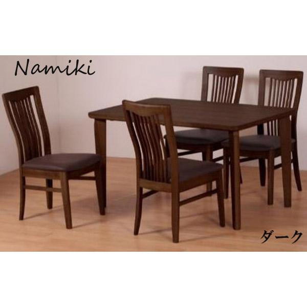 ダイニング5点セット【Namiki ナミキ】ダイニングテーブルセット 食卓セット キッチンセット 140テーブル チェア4脚 高級感 モダン おしゃれ