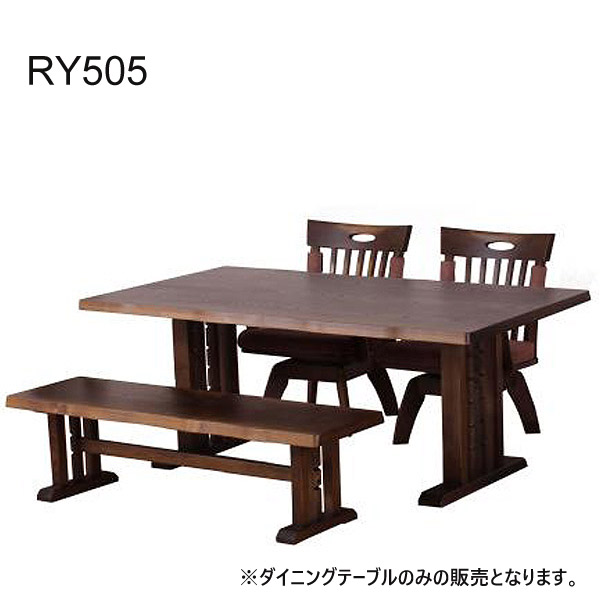ダイニングテーブル 【RY505】150テーブル 幅150 食卓テーブル 食堂テーブル 木製 キッチンテーブル 北欧 おしゃれ