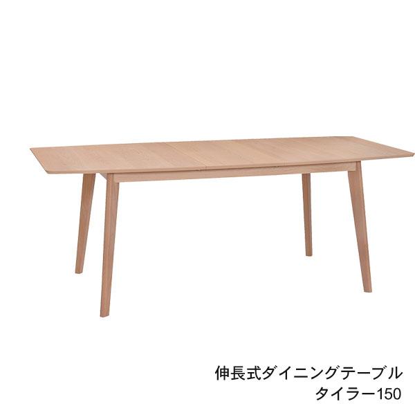 ダイニングテーブル タイラー 150