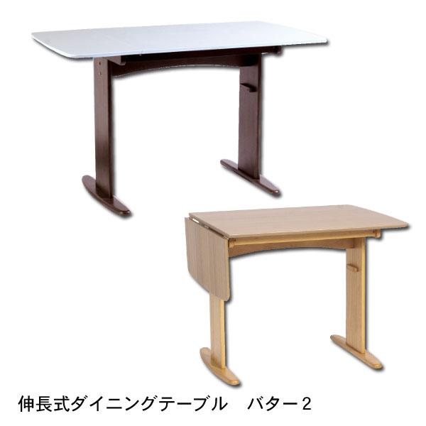 【ワンダフルデー★お得なクーポン配布中】伸長式ダイニングテーブル バター2 【90】 WAL/NA/WH