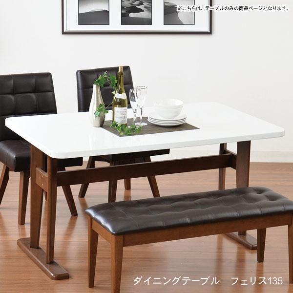 【ワンダフルデー★お得なクーポン配布中】ダイニングテーブル フェリス135