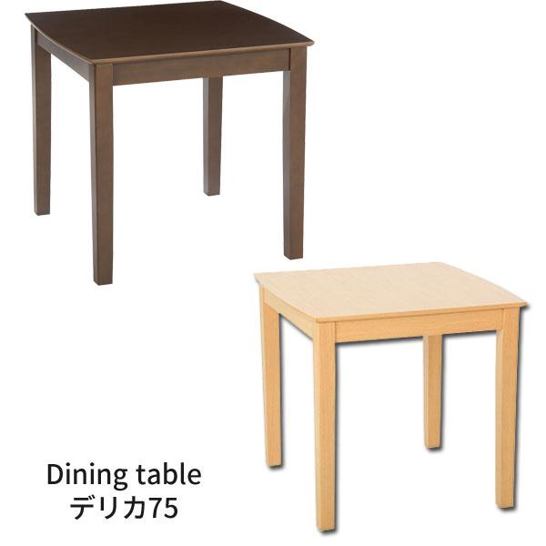 ダイニングテーブル デリカ75 NA/BR