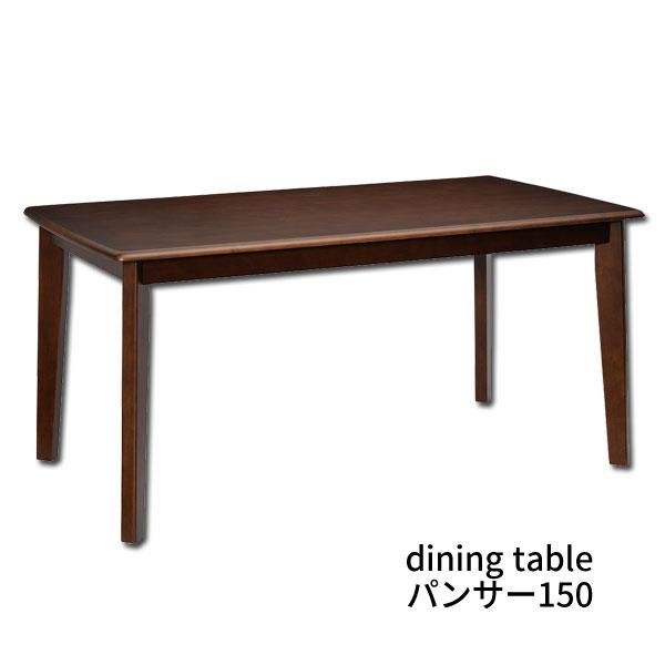 【ワンダフルデー★お得なクーポン配布中】ダイニングテーブル パンサー150