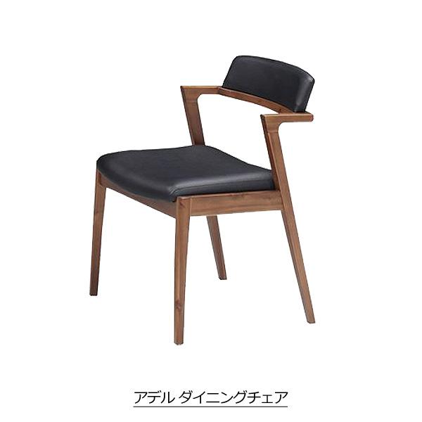 ダイニングチェア【アデル ダイニングチェア】イス 椅子 チェア リビングチェア シンプル ナチュラル おしゃれ