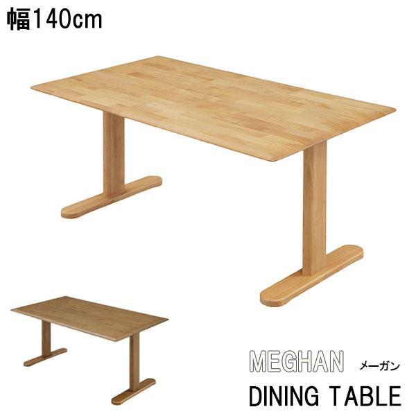 ダイニングテーブル【メーガン 140LDテーブル】リビングテーブル テーブルのみ アルダー無垢 シンプル ナチュラル おしゃれ