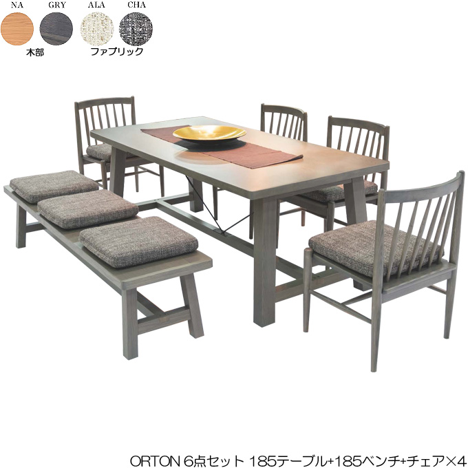 ダイニングセット【 ORTON (オートン) 】6点セット 185テーブル+185ベンチ+チェア×4