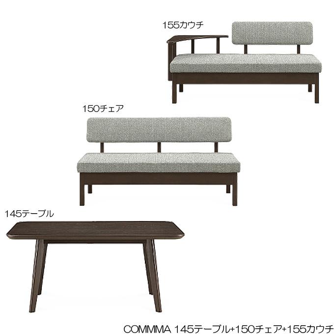 ダイニングセット【 COMMA (コンマ) 】3点セット 145テーブル+150チェア+155カウチ