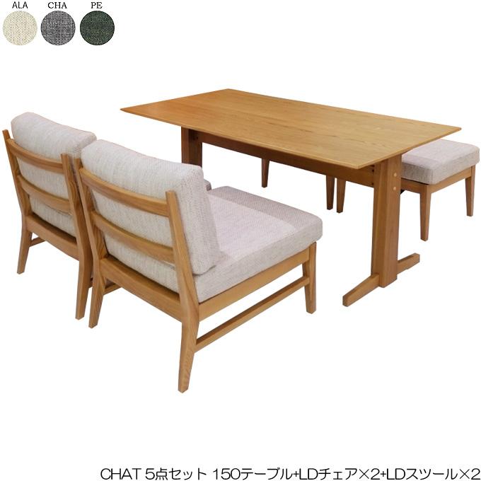 ダイニングセット【 CHAT (チャット) 】5点セット 150テーブル+LDチェア×2+LDスツール×2