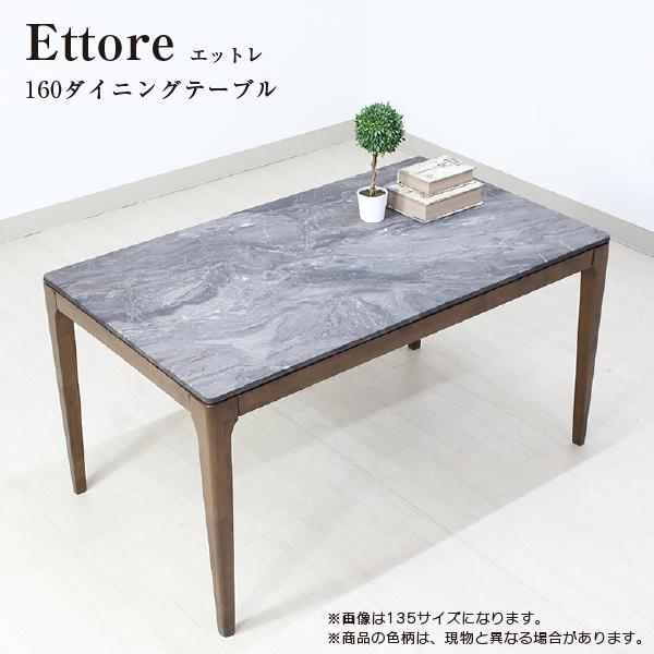 エットレ Ettore 160ダイニングテーブル 単品 ダイニングテーブルのみ ハイテーブル おしゃれ 食卓テーブル 石目調 モダン 北欧